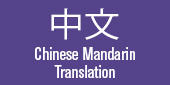 Chinese Mandarin Translation